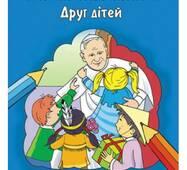 Святий Йоан Павло ІІ. Друг дітей (Книжка-розмальовка)