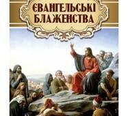 Євангельські блаженства
