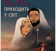 Ісус приходить у світ