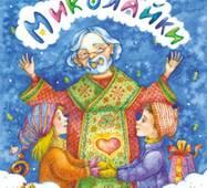 Миколайки (мк)