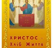 Христос — хліб життя (робочий зошит)