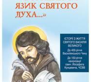 Вогненний язик Святого Духа... Історії з життя святого Василія Великого