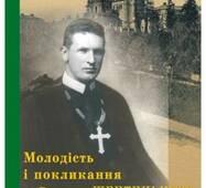 Молодість і покликання о. Романа Шептицького