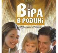 Вера в семье  (на укр. языке)