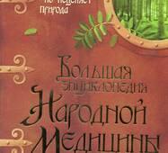 Велика енциклопедія народної медицини.  Унікальна книга для кожної сім'ї (на рос мові)