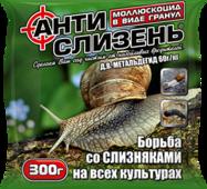 Антислимак за 300 г (гранула)