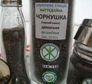 Чернушка дамасская королева специй черный тмин молотая купить в Украине