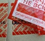 Пломбировочный скотч, сигнальная лента КТЛ, в рулоне 660 отрезков 50х100 мм купить в Ровно