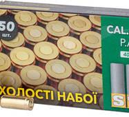 Патрон холостой пистолетный 9 mm 50 шт Турция