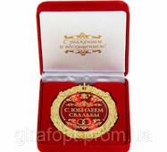 Медаль в подарочной коробке С юбилеем свадьбы 7 см