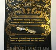"""Ложка-денежный сувенир """"Загрегребушка """""""