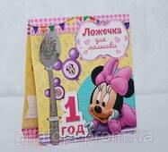 Ложка детская с гравировкой 1 год для девочки, серия Минни маус