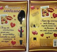 """Ложка на открытке """"Для моего любимого"""", 2,9 х 14,2 см"""