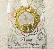 """Медаль на открытке """"Ситцевая свадьба 1 год"""""""