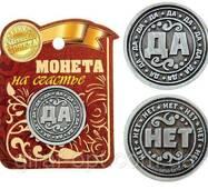 """Монети-відповіді """"ТАК - НІ"""", діаметр 2,5 см (1041426)"""