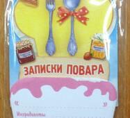 """408-28 Магнітик  напоминалка   """"Записки кухаря"""""""