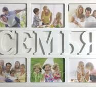 Лаконічна фоторамка колаж  Сім'я на 6 фото 10х15 см (YJ206)