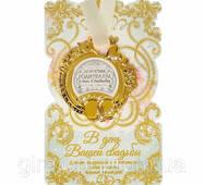 """Медаль свадебная на открытке """"В день свадьбы дорогим родителям"""""""