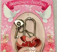 """14bs0408-2 Замок любові """"Я тебе люблю"""" (10632164)"""