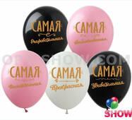 """Воздушные шарики """"Самая-самая"""" золотая краска 12"""" (30 см)  ТМ Show"""