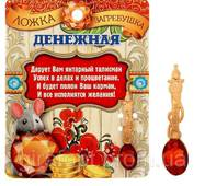 "Ложка – загребушка ""Денежная мышка"" (янтарь)"