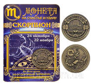 """Монета подарункова знак зодіаку """"Скорпіон"""""""