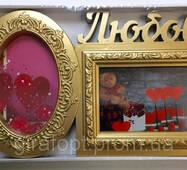 Коллаж  на 2 фото Любовь, золотая (АМ102-1)