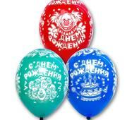 """Воздушные шары С Днём Рождения клоун 14"""" (35 см), 25 штук в упаковке Belbal Бельгия"""
