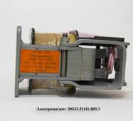 Електромагніт ЕМ 33-5 220 В, 380 В