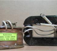 Електромагнітна котушка МІС 5100