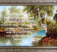 Бурштинові картини з цитатами з Біблії