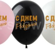 """Воздушные шары С Днём Рождения (золотая краска) 12"""""""