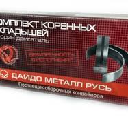 Вкладиші корінні ВАЗ 2101-2107 (0.25 мм), ЗМЗ
