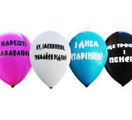 """Воздушные шарики """"Приколи до дня народження """" украинский язык"""