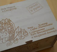 Коробка для новорічного подарунка іменна