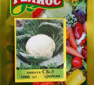 Семена капусты белокачанной СБ- 3 (Имп.) 1000 шт.