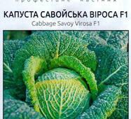 Семена капусты савойской Вироса  F1 20 шт.