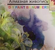 Алмазна живопис в асортименті