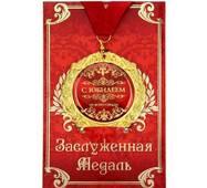 """Медаль в подарунковій листівці """"З ювілеєм"""""""