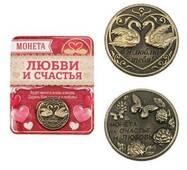 """Монета """"На щастя і любов"""""""
