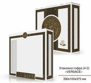 Упаковка гофра (4-2), 390х100х375 мм, Versace