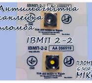 Антимагнитная пломба-наклейка 2-2 ИВМП