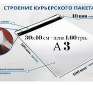 Кур'єрські пакети 300x400 мм, А3