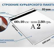 Кур'єрські пакети 600x400 мм, А2