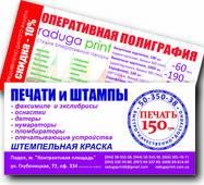 Єврофлаєр, 100 шт
