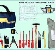 НПК- 120 Набір інструменту кабельника