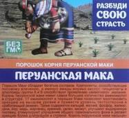 Перуанская Маке - порошок для повышения потенции
