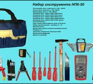 НПК- 50 Набір інструменту кабельника НПК- 50