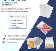 Фасовочные пакеты (полипропилен)