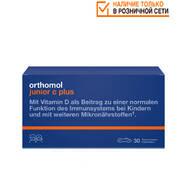 Orthomol Immun Junior directgranulat / гранулы / (иммунитет ребенка) Малина-лайм 7 дней 10013222 (Ортомол)